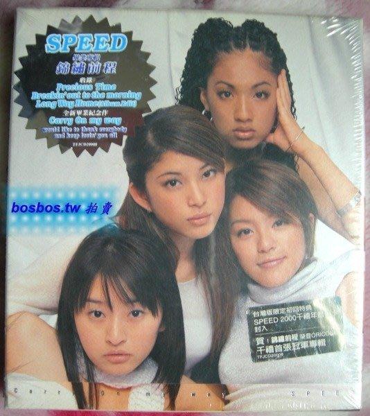 ◎1999全新初回限定版CD未拆!SPEED-錦繡前程-畢業專輯-珍愛時光等14首好歌-看圖◎
