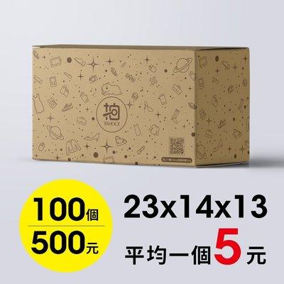 《現貨》【拍賣包材】豚醬紙箱 超商適用 23x14x13cm 100個入 B5