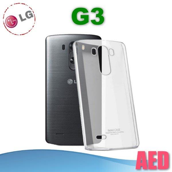 ⏪ AED ⏩ IMAK LG G3 羽翼II 水晶殼 保護殼 透明保護殼 硬殼