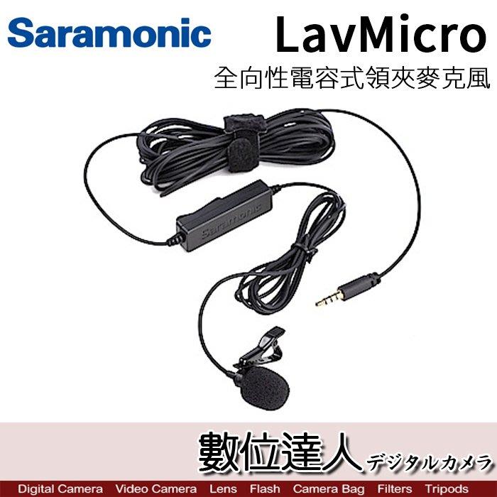 【數位達人】Saramonic 楓笛 LavMicro 領夾式 混音器 麥克風 / DSLR 錄音筆
