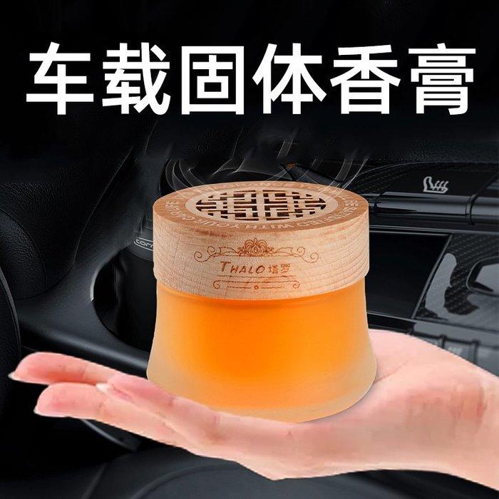 固體香膏 車載香水香薰固體空氣清新車上香膏持久淡香桂花車內高檔汽車擺件