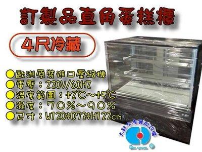 *大銓冷凍有限公司*【全新】訂製品直角4尺蛋糕櫃/落地型蛋糕櫃/直角蛋糕櫃/免運費