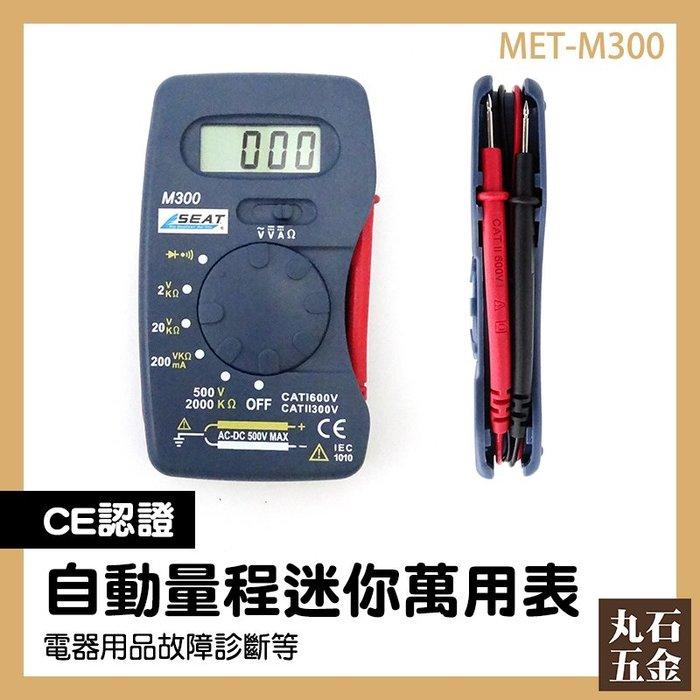 自動量成 快速寄出 小電表 蜂鳴 攜帶方便 MET-M300 交直流電壓