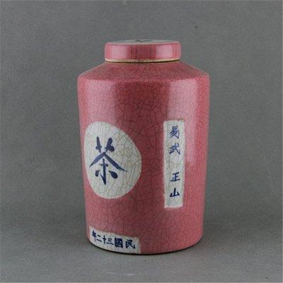 民國 官窯開片桃紅釉 茶葉罐 八十年代老罐子