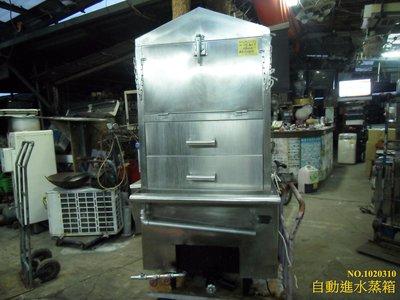 543二手貨-營業用 二手自動進水蒸食箱 蒸箱 蒸籠  液化