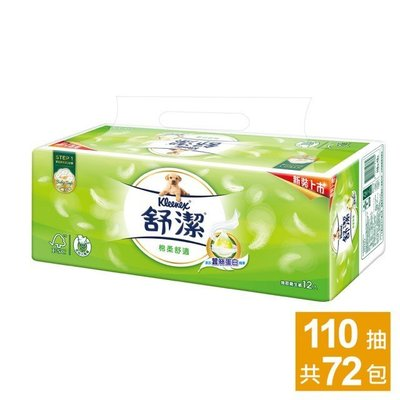 代購~12/28(箱購910含運)舒潔 棉柔舒適抽取衛生紙(110抽x12包x6串/箱共72包)