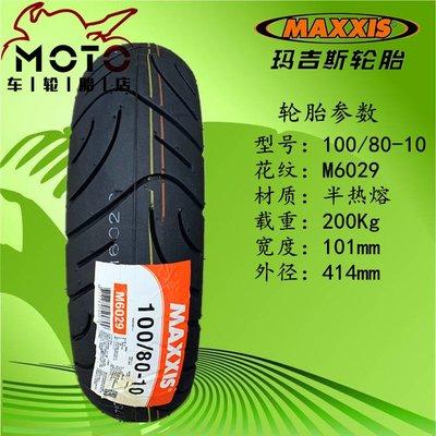 摩托車配件摩托車配件瑪吉斯半熱熔 350/110/80/90/100/90-10/120/130-70-12摩托車輪胎