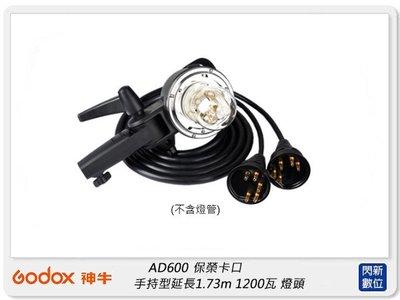 ☆閃新☆GODOX 神牛 AD600系列用 手持型延長燈頭 保榮卡口1.73m 1200W (AD600-H1200B)