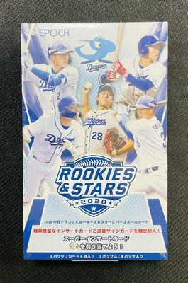 NPB 2020 Epoch 中日龍 隊 Rookies & Stars 新人和球星 日本職棒 盒卡