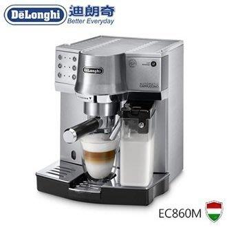【全新含稅+贈品+教學】義大利 De'Longhi迪朗奇半自動旗艦型咖啡機 EC860M