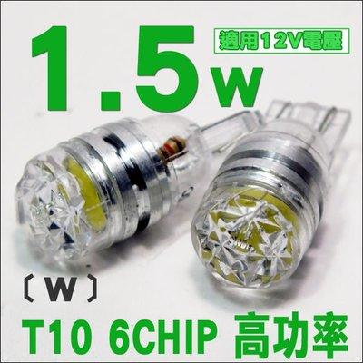 ◇光速LED精品◇T10 鑽石小燈 高...