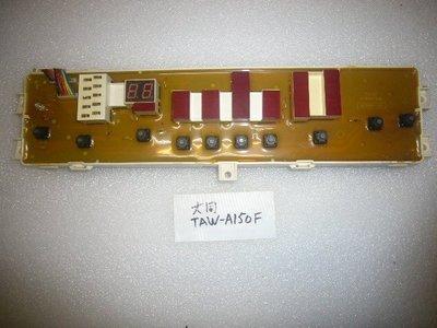 大同洗衣機電腦板 TAW-A150F 洗衣機基板 洗衣機IC板