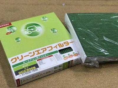 【特價】本田專區 日本製 DENSO 電綜 冷氣濾網 1630 高過濾 PM2.5 除臭防黴 綠色安定版 CRV 奧德賽