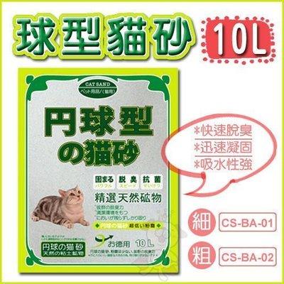 【三包免運組】【日本丹球型】圓球型丹球貓砂 粗/細 (10L)