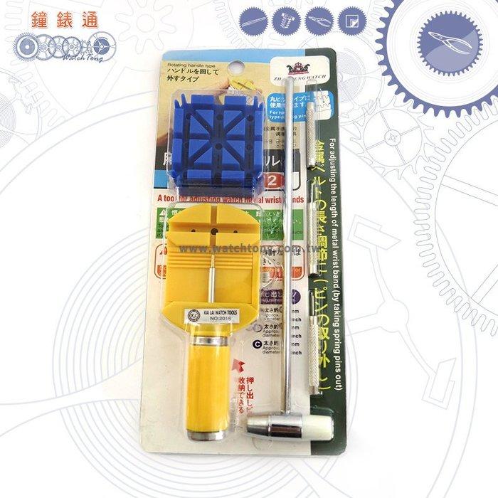 【鐘錶通】DIY金屬錶帶手鍊拆帶6件組/ 加大款拆帶器 _ 顏色隨機出貨 ├拆錶帶/換錶帶/換電池/手錶工具┤