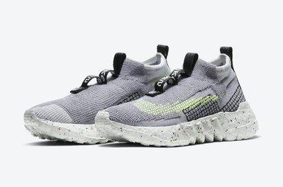 【KA】Nike Space Hippie 02 Trash Grey Volt 灰綠 CQ3988-002 us10