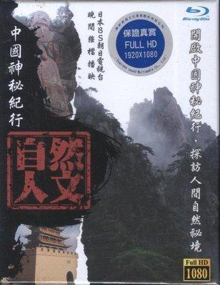 <<影音風暴>>(藍光電影)中國神秘紀行.自然人文  藍光 BD  全600分鐘(下標即賣)12