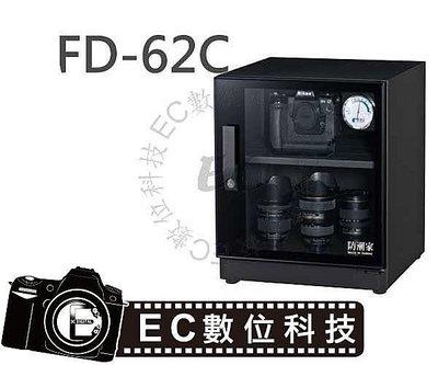 【EC數位】台灣製造 防潮家 FD-62C 電子防潮箱 64L 五年保固 免運費 台灣製造 FD62C