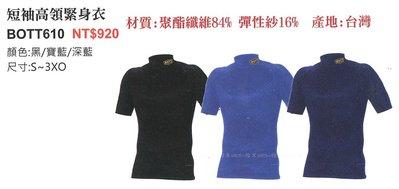 *wen~怡棒壘工場 ZETT 新款 本壘板標 短袖圓領緊身衣(BOTT-610系列) ~特價640元 可訂貨
