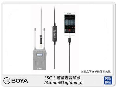 ☆閃新☆BOYA  35C-L 連接器 音源線 音頻線 iOS用 3.5mm轉Lightning (公司貨)