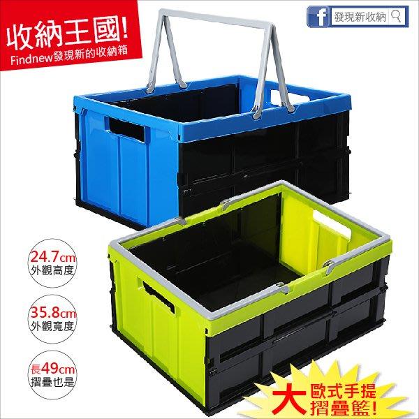 滿5個免運『發現新收納箱:大歐式摺疊籃DY611藍,DY613綠』手提折疊籃,好攜帶/汽車後廂/露營野餐,整理空間必買!