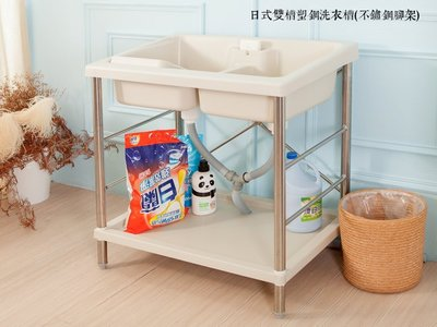 【JL精品工坊】日式雙槽塑鋼洗衣槽(不鏽鋼腳架)限時$2490/流理台/洗手台/塑鋼/水槽/洗碗槽/洗衣板
