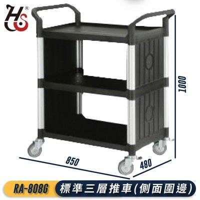 廣泛應用➤華塑 標準三層推車(側圍邊) RA-808G (置物架/房務車/清潔車/工作車/工作推車/手推車)