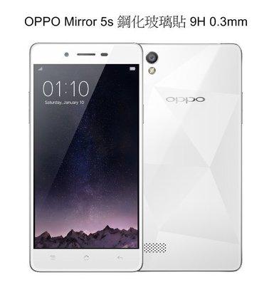 *PHONE寶*OPPO Mirror 5s H+ 防爆鋼化玻璃保護貼 2.5D弧邊導角