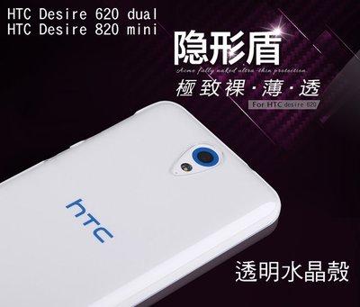 *PHONE寶*HTC Desire 620 dual/820 mini 羽翼水晶保護殼 透明保護殼 硬殼 保護套