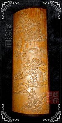 竹雕山水臂擱 ~ 尺寸約: 長10 寬27 高3 公分