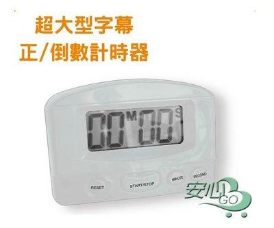 《安心Go》 含稅 超大字幕 電子計時器 正/倒數計時器 電子式 烘飪 烘培 營業專用型 附電池