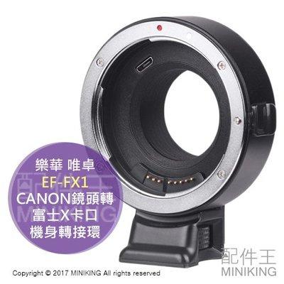 【配件王】免運 公司貨 ROWA 樂華 Viltrox 唯卓 EF-FX1 異機身轉接環 CANON鏡頭 轉 富士X卡口