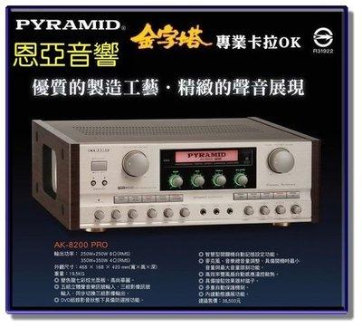 【恩亞音響】來電再優惠PYRAMID金字塔數位影音擴大機 AK-8200pro AK-8200 PRO