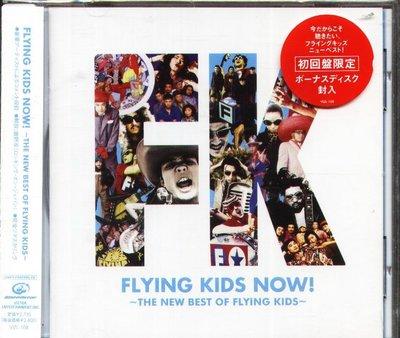K - FLYING KIDS - NOW VERY BEST OF - 日版 2CD - NEW 初回限定