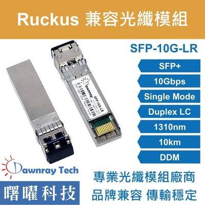 含稅開票【曙曜】Ruckus兼容 10G-SFPP-LR-S光纖模組 10G 1310nm 單模雙芯 LC 10km