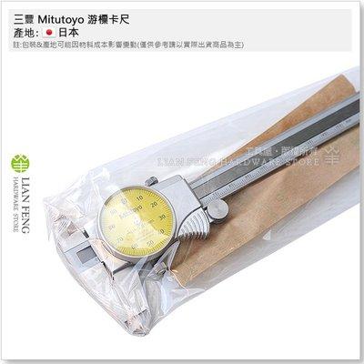 【工具屋】*含稅* 游標卡尺 三豐 Mitutoyo 505-732 附錶卡尺 度盤式 150mm 精度0.01 附表