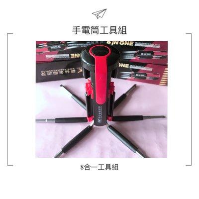 💕8合一手電筒工具組💕螺絲起子專用工具組 台北市