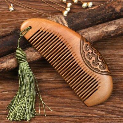 天然桃木梳子整木實木雕花節日禮物有檀木梳頭梳防靜電脫發按摩梳(禮物)CCYT1111