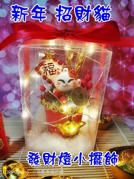 新年 招財貓 乾燥花 發財燈 發光罐 瓶中花 新年開運小物 開運盆栽 金豬年 手作 豬年 朵希幸福烘焙