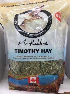 『PETS寵物精品』Mr.Rabbit瑞比兔先生-高級提摩西草15oz