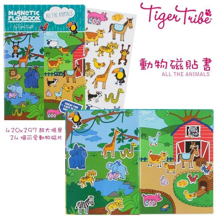 Tiger Tribe 磁貼角色扮演玩樂圖書 - 農場