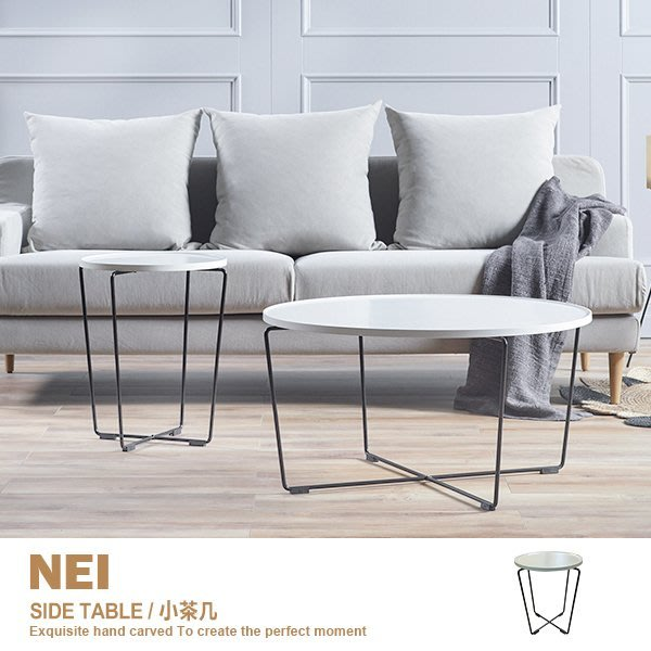 小茶几 圓几 咖啡桌 矮桌 邊桌 邊几 花架 簡約北歐風 鐵製工藝【BOTSS】品歐家具