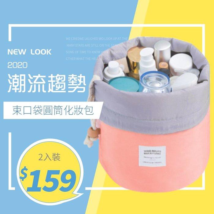 現貨 束口袋圓桶化妝包 (2入) 置物型圓桶包 化粧包 隨身包 旅行收納包 收納袋 圓筒 洗漱袋 盥洗包 內衣包 整理包