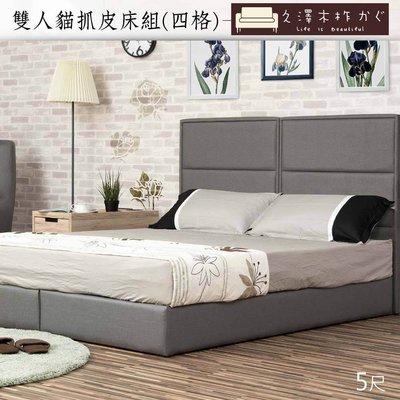 床組 施貝特折合式長格貓抓皮5尺二件組(床頭片+床底)