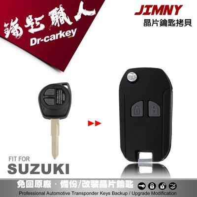 【汽車鑰匙職人】SUZUKI JIMNY 鈴木汽車 升級摺疊鑰匙