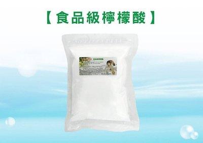 【水易購淨水網-苗栗店】食用級檸檬酸1kg/包:清洗、除垢、食用功能多多