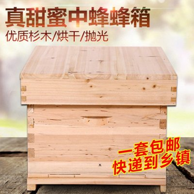 不煮蠟養蜂工具全杉木風干中蜂峰箱加厚蜂箱平箱全套1套快遞包郵