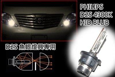 飛馳車部品~PHILIPS D2S 4300K 85122+ HID燈管 原廠交換 原廠配備HID燈管 9