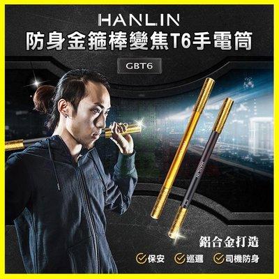 【免運】HANLIN GBT6 防身金...