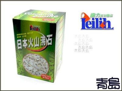 AA。。。青島水族。。。E-118-1台灣LE鐳力---日本火山沸石==(500g*1入)